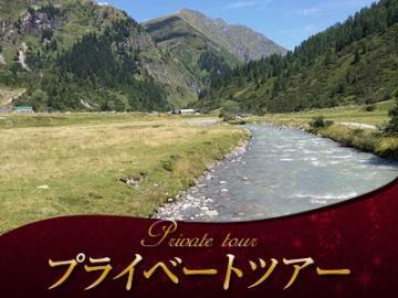 【プライベートツアー】専用車で行く  ホーエン・トラウン国立公園ハイキングと岩風呂温泉を楽しむ休日