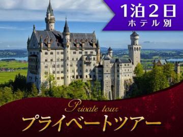 【プライベートツアー】 ?日本語ドライバーガイドと専用車で行く ノイシュヴァンシュタイン城とロマンチック街道 1泊2日モデルプラン