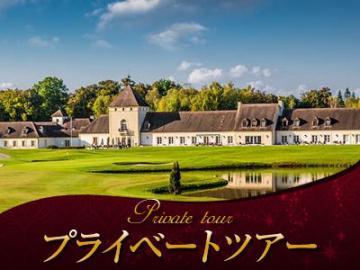 【プライベートツアー】専用車で行くパリ近郊ゴルフ