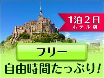 【1泊2日 (ホテル別)】 WiFi付バスで行く モンサンミッシェル フリープラン2日間