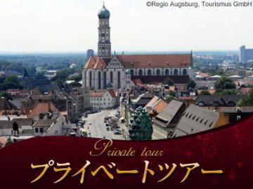 【プライベートツアー】 2000年の古都アウグスブルク半日ウォーキングツアー ~フッガー家の軌跡を追う