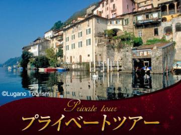 【プライベートツアー】 イタリアからの小旅行スイス・ガンドリアとルガーノ湖畔1日観光~日本語アシスタントと行く路地裏散策