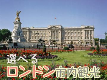 選べる!ロンドン午前市内観光 ~グリニッジライナー、ロンドンアイ搭乗券、グリニッジ旧天文台入場券付プランもあり