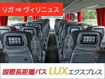 国際長距離バス LUXエクスプレス リガ⇒ヴィリニュス