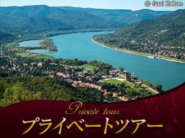 【プライベートツアー】日本語ガイドと行くドナウベントめぐり1日観光