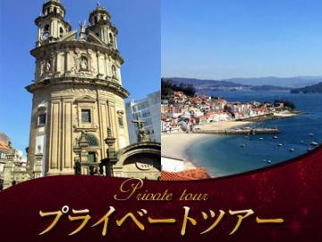 【プライベートツアー】 日本語ガイドと専用車で行く ガリシア創作料理とリアス式海岸を巡る1日観光