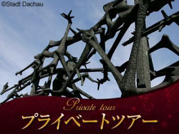 【プライベートツアー】 専属日本語ガイドと行く ダッハウ強制収容所 半日見学