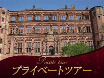【プライベートツアー】日本語ドライバーガイドと専用車で行く 古城街道の旅1日観光 ローテンブルク発フランクフルト着