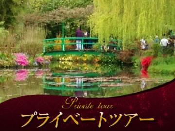 【プライベートツアー】専用車で行く 『睡蓮』で有名なモネの家とジベルニー村観光