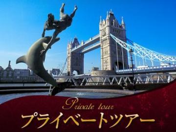 【プライベートツアー】興味に合わせてロンドン半日観光 ~ロンドン観光の王道を行く!凝縮4時間コース