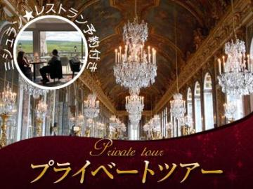 【プライベートツアー】 日本語ガイドと専用車で行く ベルサイユ宮殿半日観光 ~セーヌ川を望むミシュラン星付レストランの昼食座席予約付き