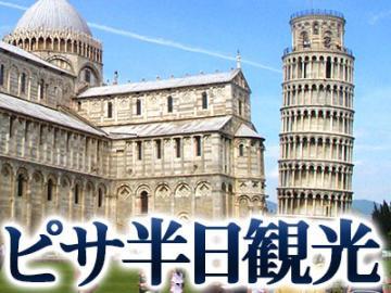 ピサ観光ツアー  日本語アシスタントとピサの斜塔入場付き