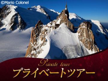 【プライベートツアー】 日本語ガイドと路線バスで行く シャモニー・モンブラン 1日観光