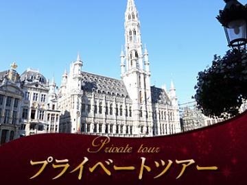 【プライベートツアー】  日本語ガイドと歩く ブリュッセル・ハイライト 半日ウォーキングツアー
