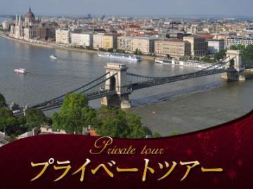 【プライベートツアー】 国鉄最速レイルジェットで行く!ブダペスト1日観光 ~世界遺産を巡るハイライト~