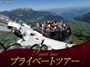 【プライベートツアー】 日本語ガイドと行くルツェルン地方1日観光 世界初オープントップ2階建てロープウェイと絶景展望スポット