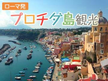 【7月・8月限定催行】パステルカラーの港町プロチダ島とナポリ1日観光 昼食付き
