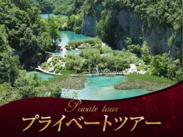 【プライベートツアー】 専用車で行く 森と湖が織りなす究極の絶景 プリトヴィッツェ湖群国立公園 1日観光 (英語ガイド)