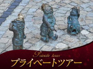 【プライベートツアー】 可愛らしいポーランド陶器で大人気の街ボレスワヴィエツとドワーフの街ヴロツワフ
