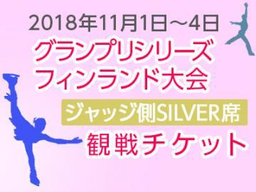 【4日間通しチケット】フィギュアスケート グランプリシリーズ2018 フィンランド大会 ジャッジ側席チケット(11/1~11/4 SILVERカテゴリー)