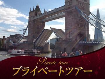 【プライベートツアー】大満喫!日本語アシスタントと専用車で行くロンドン半日観光