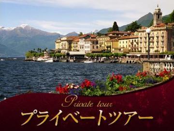 【プライベートツアー】日本語アシスタントと列車&船で巡るコモ湖1日観光