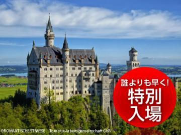 【8月14日限定】[みゅう]のお客様のみ特別入場のノイシュヴァンシュタイン城と世界遺産ヴィース教会~お城を眺めるレストランでのランチ付