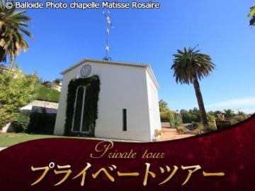 【プライベートツアー】日本語ガイドと路線バスで行く ロザリオ礼拝堂とマーグ財団美術館1日観光
