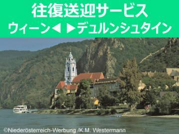 【往復送迎サービス】 世界遺産バッハウ渓谷で最もロマンティックな町「デュルンシュタイン」へ