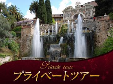【プライベートツアー】ティヴォリへの小旅行 ~古代ローマとルネッサンスの世界遺産~