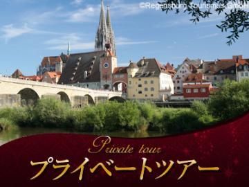 【プライベートツアー】日本語ガイドと専用車で行く 世界遺産レーゲンスブルクとパッサウ
