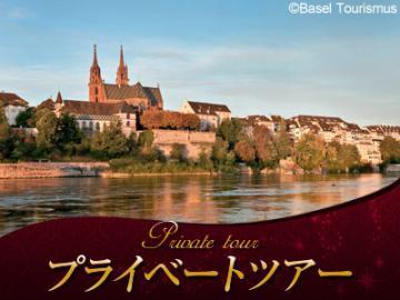 【プライベートツアー】 日本語ガイドと国境の街バーゼルを歩く 半日ウォーキングツアー ~ライン川の渡し船付