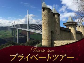 【プライベートツアー】 専用車で行く 絶景!高さ世界一のミヨー橋と城塞都市カルカッソンヌ1日観光
