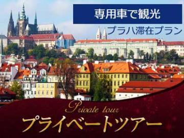【プライベートツアー】 鉄道で行くプラハ観光 ~便利な専用車でプラハ観光 【プラハ滞在プラン(ホテル含まず)】