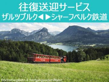 【往復送迎サービス】 シャーフベルク鉄道