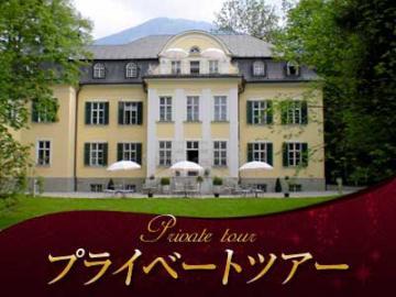 【プライベートツアー】 専用車で行く ヴィラ・トラップホテルに泊まる~サウンド・オブ・ミュージックの世界に浸る