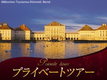 【プライベートツアー】 日本語ガイドと専用車で行く ニンフェンブルク城とミュンヘン半日観光