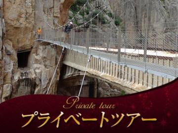 【プライベートツアー】 専用車で行く 世界一危険な道 「エル・カミニート・デル・レイ」へ