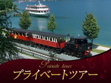【プライベートツアー】 アルプスで一番美しい山岳湖アッヘン湖とオーストリアで一番かわいい村アルプバッハ観光~世界最古のラック式鉄道『SLアッヘンゼー鉄道』と遊覧船にゆられて