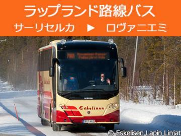 ラップランド路線バス サーリセルカ発 ロヴァニエミ行き