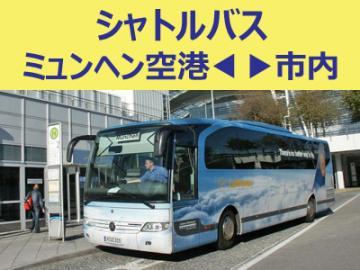 ミュンヘン空港=市内 お手頃ルフトハンザ エアポート送迎シャトルバス