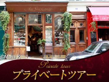 【プライベートツアー】 カメラマンと行く!パリのわき道半日ウォーキング ~南マレ地区散策コース~