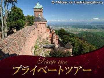 【プライベートツアー】 専用車で行く アルザスの古城とアルザスワイン発祥の地エギスハイム
