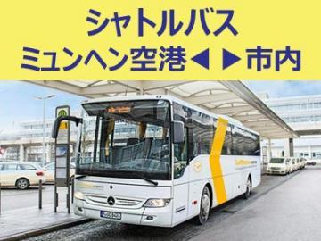 ミュンヘン空港⇔市内 お手頃ルフトハンザ エアポート送迎シャトルバス
