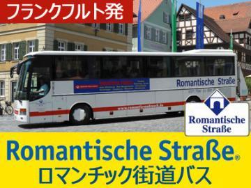 ロマンチック街道 ヨーロッパバス  フランクフルト出発