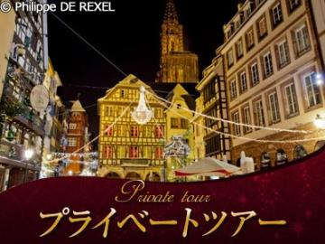 【プライベートツアー】日本語ドライバーガイドと専用車で行く バーデンバーデンとストラスブール2国のクリスマスマーケット