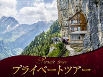 【プライベートツアー】 エベンアルプ1日ハイキング ~美しいアルプスを一望の断崖レストラン・エッシャー