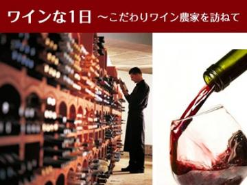 ワインな1日 こだわりワイン農家を訪ねて