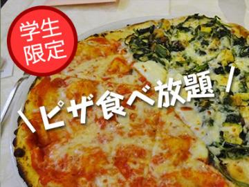 【学生限定・1月~3月】ピザ食べ放題クーポン SCOGLIO DI FRISIO(スコーリオ・ディ・フリージオ)