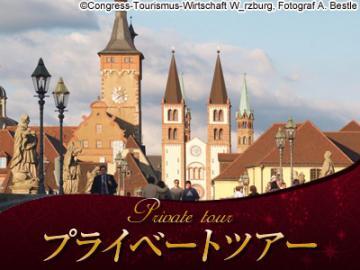 【プライベートツアー】 世界遺産レジデンツと旧市街半日ウォーキングツアー